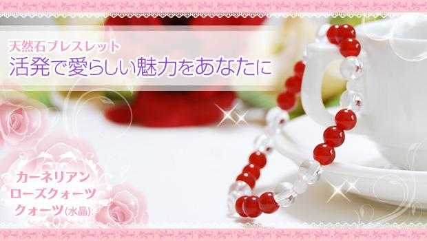 カーネリアン×水晶×ローズクォーツ 天然石ブレスレット 〜活発で愛らしい魅力をあなたに