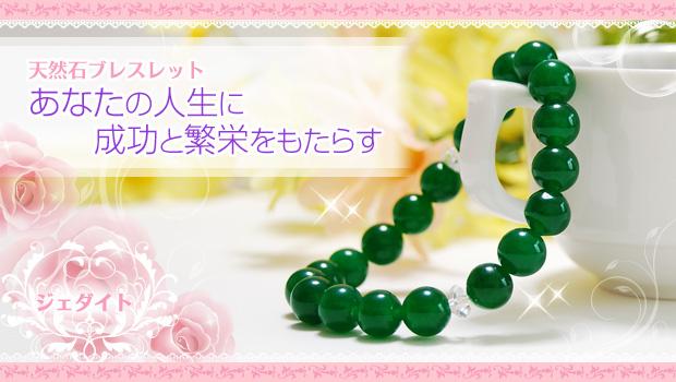 ジェダイト(翡翠) 天然石パワーストーンブレスレット 〜あなたの人生に成功と繁栄をもたらす