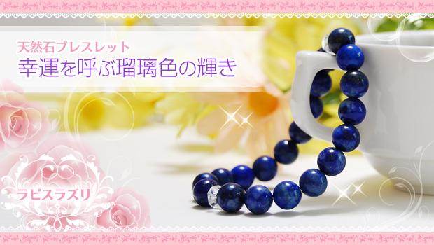 ラピスラズリ 天然石パワーストーンブレスレット 〜幸運を呼ぶ瑠璃色の輝き