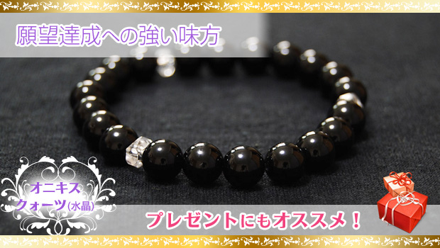オニキス 天然石パワーストーンブレスレット メンズ 〜願望達成への強い味方