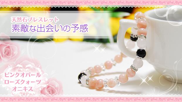 ピンクオパール×ローズクォーツ 天然石ブレスレット 〜素敵な出会いの予感