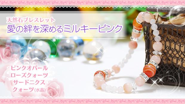 ピンクオパール×ローズクォーツ×サードニクス 天然石ブレスレット 〜愛の絆を深めるミルキーピンク