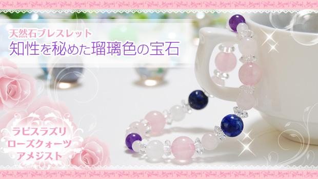 ラピスラズリ×ローズクォーツ 天然石ブレスレット 〜知性を秘めた瑠璃色の宝石
