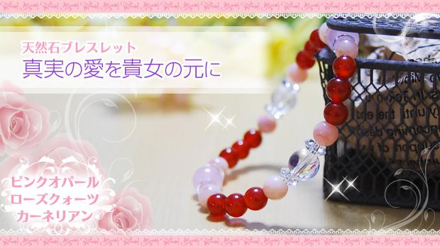 ピンクオパール×ローズクォーツ×カーネリアン 天然石ブレスレット 〜真実の愛を貴女の元に