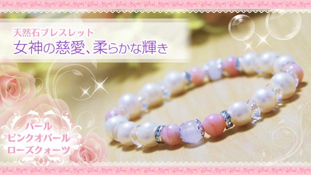 パール×ピンクオパール×ローズクォーツ 天然石ブレスレット 〜女神の慈愛、柔らかな輝き