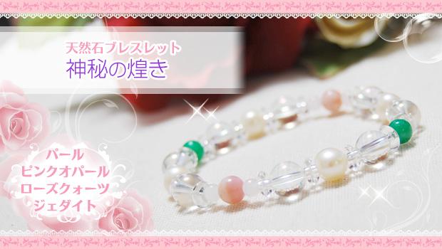 パール×ピンクオパール×ローズクォーツ×ジェダイト×オーロラ水晶 天然石ブレスレット 〜神秘の煌き
