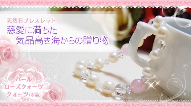 パール×ローズクォーツ×水晶 天然石ブレスレット 〜慈愛に満ちた気品高き海からの贈り物