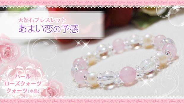 パール×ローズクォーツ×オーロラ水晶 天然石ブレスレット 〜あまい恋の予感