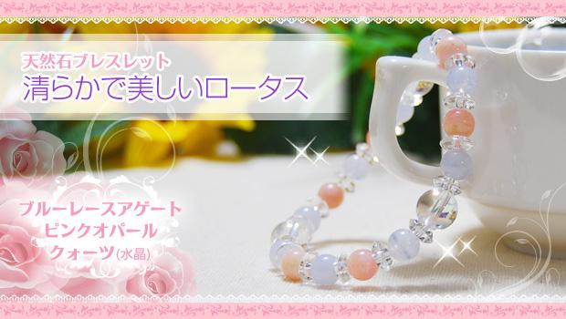 ブルーレースアゲート×ピンクオパール×水晶 天然石ブレスレット 〜清らかで美しいロータス
