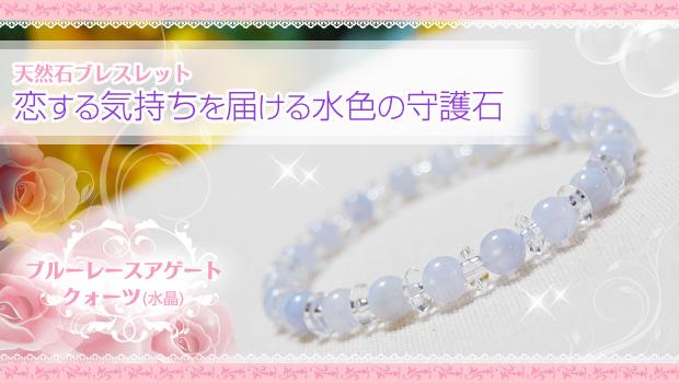 ブルーレースアゲート×水晶 天然石ブレスレット 〜恋する気持ちを届ける水色の守護石