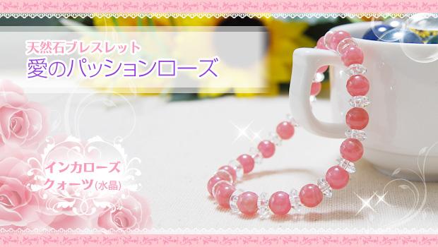 インカローズ×水晶 天然石パワーストーンブレスレット 〜愛のパッションローズ