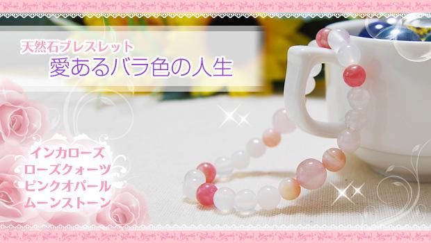 インカローズ×ローズクォーツ×ピンクオパール×ムーンストーン 天然石ブレスレット 〜愛あるバラ色の人生