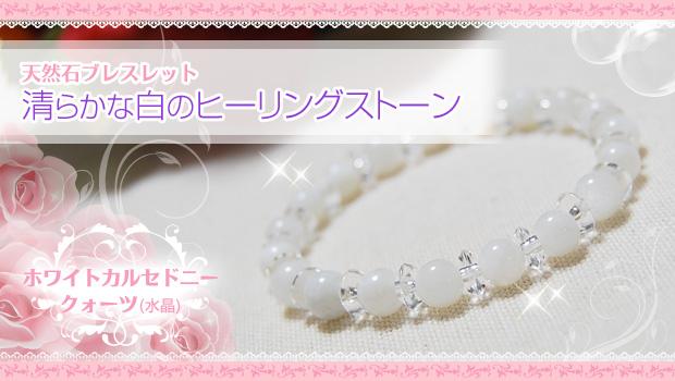 ホワイトカルセドニー×水晶 天然石パワーストーンブレスレット 〜清らかな白のヒーリングストーン
