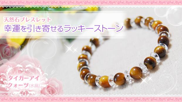 タイガーアイ×水晶 天然石パワーストーンブレスレット 〜幸運を引き寄せるラッキーストーン