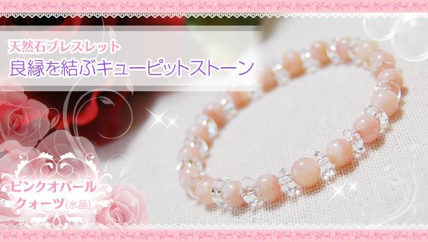 ピンクオパール×水晶 天然石パワーストーンブレスレット 〜良縁を結ぶキューピットストーン