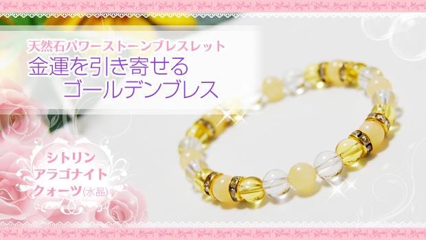 シトリン×アラゴナイト×水晶 天然石パワーストーンブレスレット 〜金運を引き寄せるゴールデンブレス