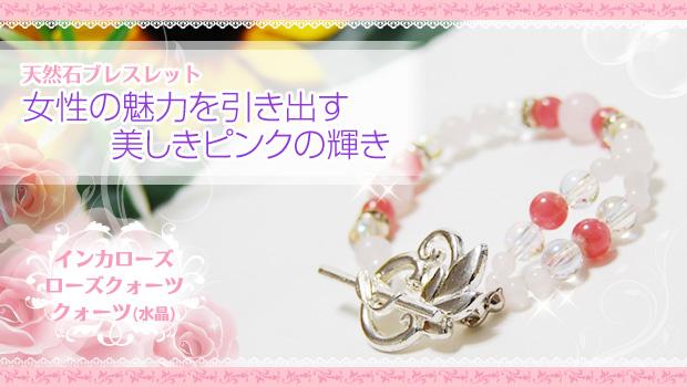 インカローズ×ローズクォーツ×水晶 天然石ブレスレット 〜女性の魅力を引き出す美しきピンクの輝き