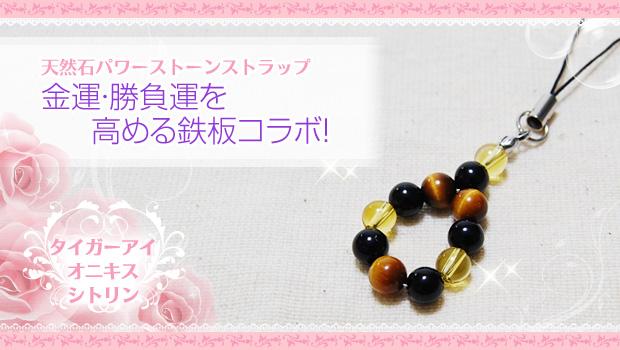 タイガーアイ×オニキス×シトリン 天然石パワーストーンストラップ 〜金運・勝負運を高める鉄板コラボ!